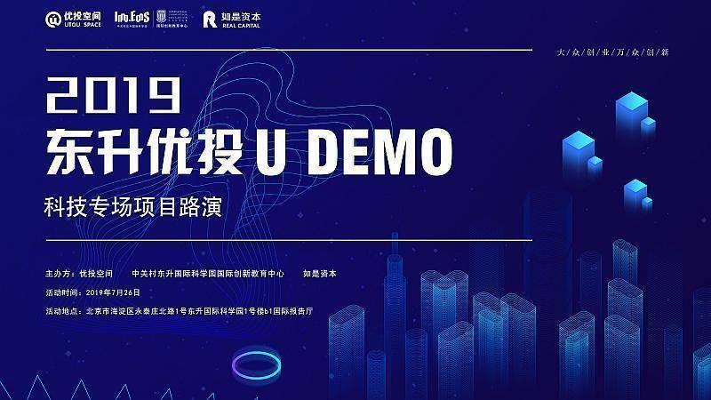 【7\/26】东升优投 U DEMO -科技专场-项目免费报名中
