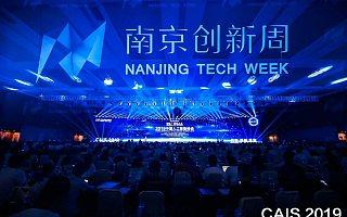 """2019中国人工智能峰会圆满落幕,SK、微软、创新工场等企业共议""""智能+""""新时代"""