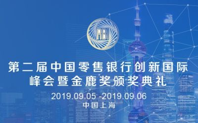 2019第二届中国零售银行创新国际峰会暨金鹿奖颁奖典礼