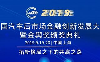2019中國汽車後市場金融創新發展大會暨金輿獎頒獎典禮將于9月在滬召開!
