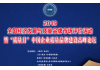2019全国经济发展与质量品牌市场评价活动