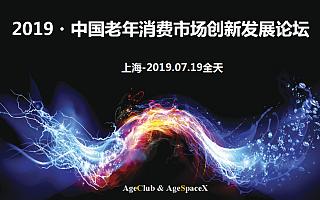 《中国老年消费市场创新发展论坛》(演讲嘉宾&最新议程)