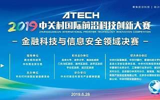 """海淀创业园2家在孵企业荣耀入选,""""金融科技与信息安全领域TOP10"""""""