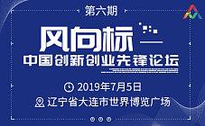 """第六期""""風向標——中國創新創業先峰論壇"""""""