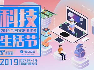2019鈦媒體T-EDGE科技生活節