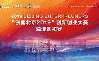 """海澱區佔""""創客北京2019""""雙創大賽項目總數三分之一"""