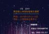 ITE上海国际智慧交通展