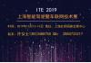 ITE上海智能驾驶暨车联网技术展