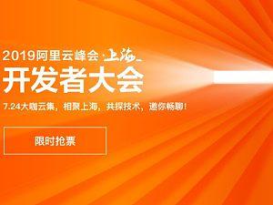 2019阿里云峰会 · 上海 开发者大会