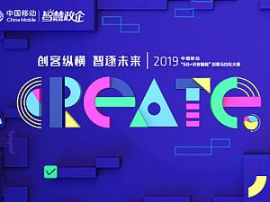"""2019中国移动""""5G+行业智能""""创客马拉松大赛火热开启"""