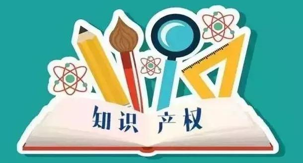 京津冀统一技术类无形资产交易规则,促科技资源优化配置