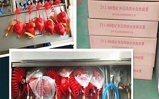太原ZYJ-M6礦用壓風自救裝置哪里生產的質量好價格低