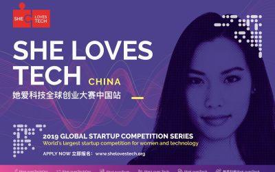 全球规模最大的女性科技创业大赛——她爱科技全球创业大赛中国站(上海)即将开幕!