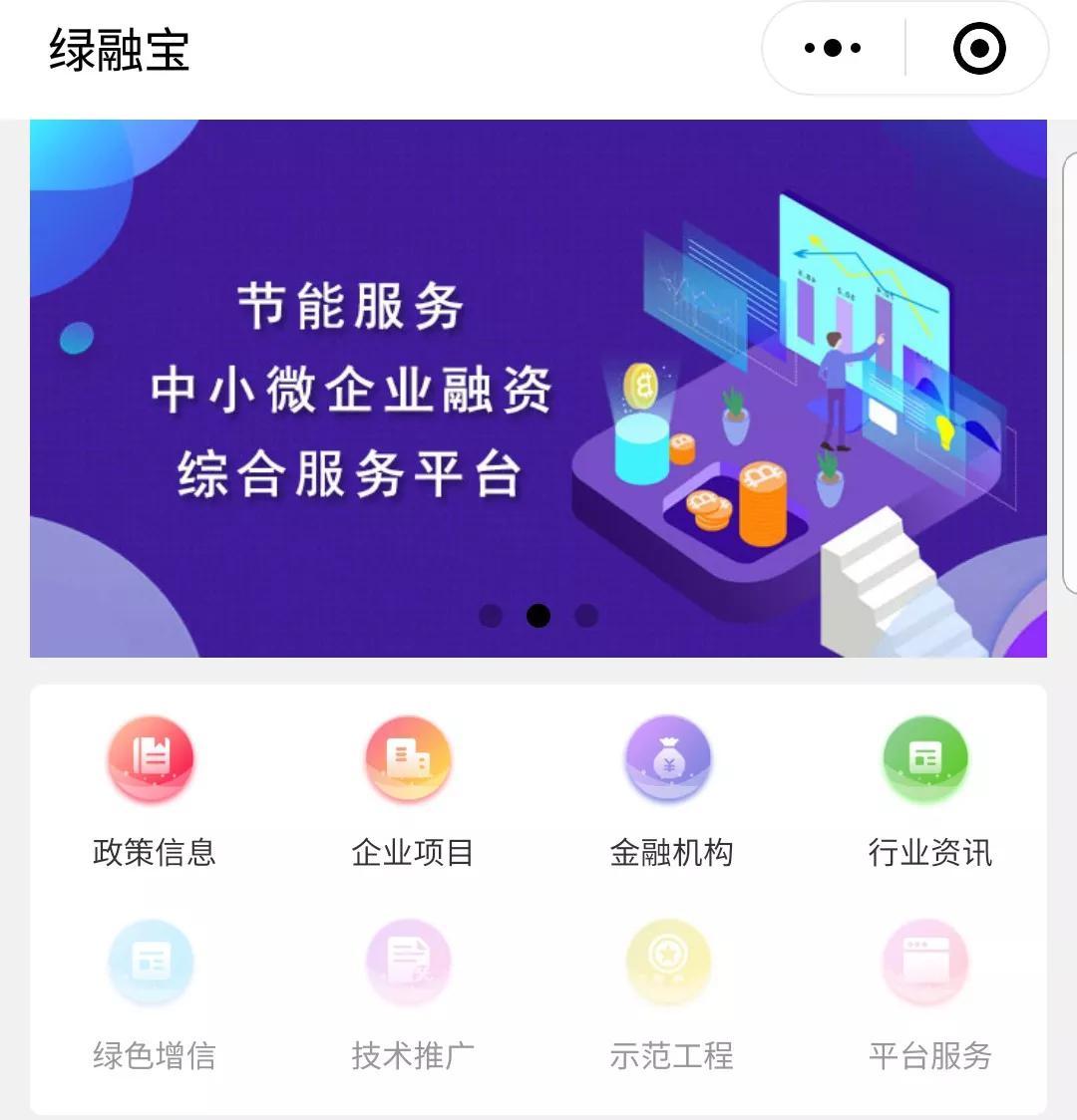 """北京首推""""绿融宝"""",中小微节能企业融资添捷径"""