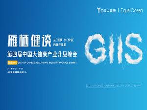雁栖健谈 GIIS 2019 第四届中国大健康产业升级峰会