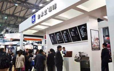 2020上海国际咖啡设备展览会