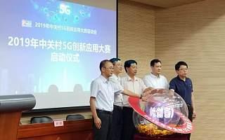 2019年中关村5G创新应用大赛启动,发掘孵化5G特色应用项目