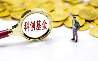 洪泰主理,青岛500亿科创母基金正式揭牌