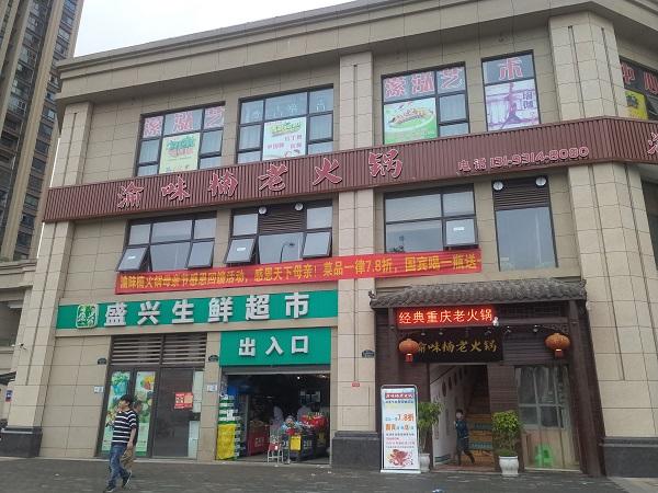 重庆出名的火锅店有哪些?重庆西站这家万万不能错过!_1