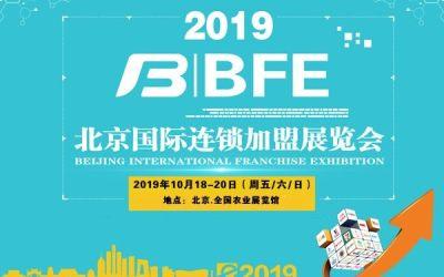 2019第38届BFE北京连锁加盟展览会