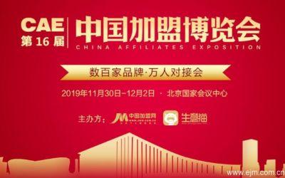 第16届CAE中国加盟博览会-北京站