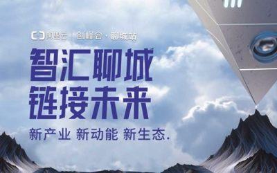 智汇聊城·链接未来——阿里云创峰会·聊城站