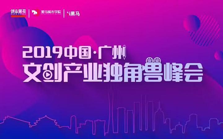 2019文創產業獨角獸峰會