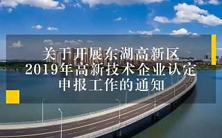 申报|东湖高新区2019年高新技术企业认定申报工作开始啦~