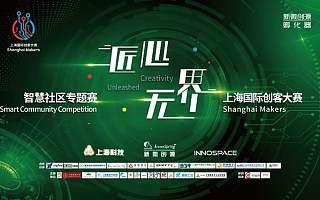 赛事信息 | 上海国际创客大赛·智慧社区专题赛——新微创源·菊园智慧社区专题赛