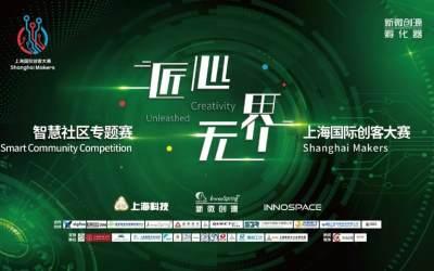 上海國際創客大賽•智慧社區專題賽——新微創源•菊園智慧社區專題賽