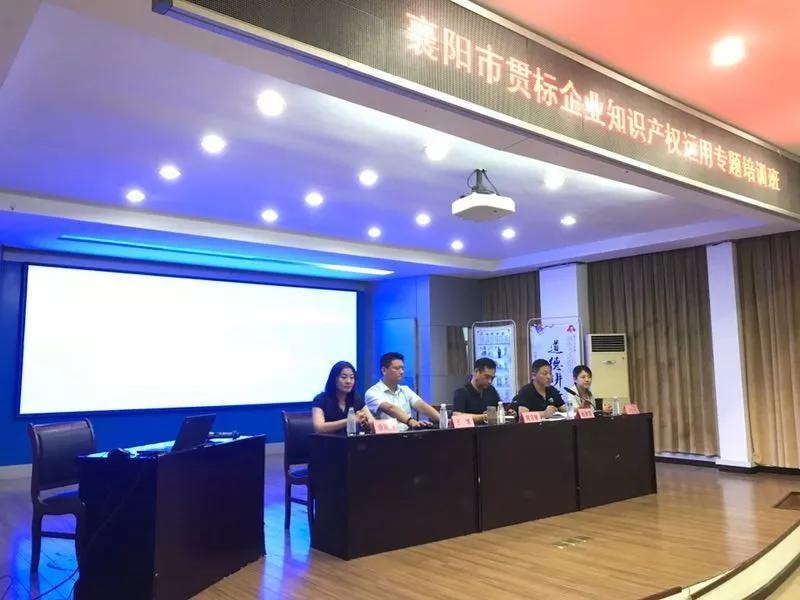 襄阳市举办贯标企业知识产权运用专题培训班