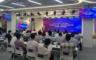2019济南先行区•京东创新创业大赛北京赛区宣讲会在京举办 ——借新科技之风,掀新农业之浪