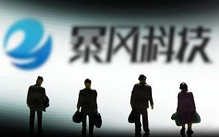 """""""第二个乐视""""?暴风集团CEO冯鑫被公安机关采取强制措施"""