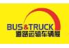 2020道路运输车辆展-客车展官网首页