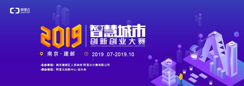 2019智慧城市創新創業大賽