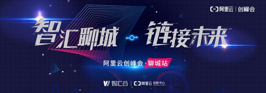 阿里云創新中心(智匯谷產業基地)落地山東聊城 首場創峰會即將舉行