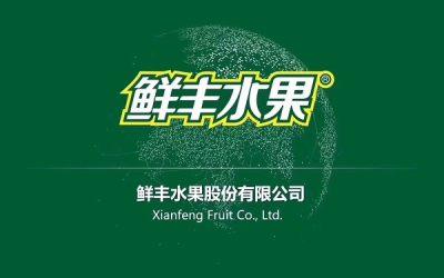 鲜丰水果2019年最新招商加盟会