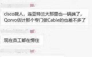 传上海公司全被裁,人均100万?思科回应:不实消息