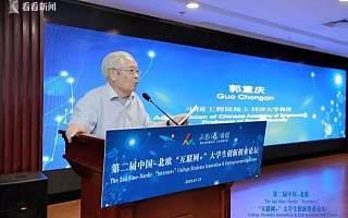 """【关注】中国-北欧""""互联网+""""大学生创新创业论坛在沪举行"""