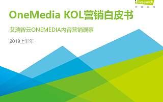 艾瑞咨询 :2019上半年OneMedia KOL营销白皮书(附下载)