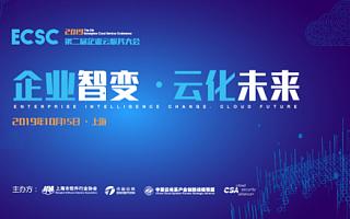 数字化时代 ECSC2019助力企业全面上云