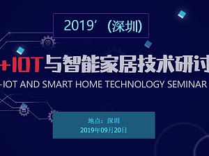 2019'(深圳)Ai+IOT與智能家居技術研討會