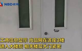 实探尚品网北京总部:办公地点已被物业收回,相关人员称只能在家办公