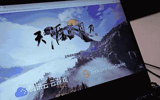 腾讯云推出云游戏解决方案,有望率先落地广告试玩、游戏直播