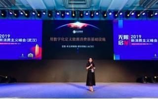 车主邦CEO王阳峰会阐释用数字化定义能源新基础设施