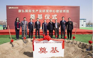 资本助力产业布局 康弘国际化开启新征程