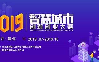 展现新风采,冲击新领军 2019中国智慧城市创新创业大赛津京冀赛区火热报名中