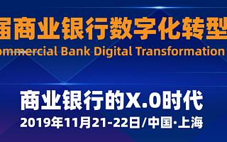 第三屆商業銀行數字化轉型戰略大會將于11月21-22日在滬召開!