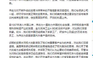 华为发出律师函向伟创力索赔数亿元 伟创力:仍希望能合作