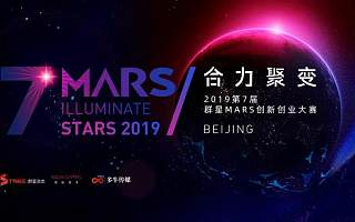七年精彩再掀新章 2019群星MARS大賽正式啟動